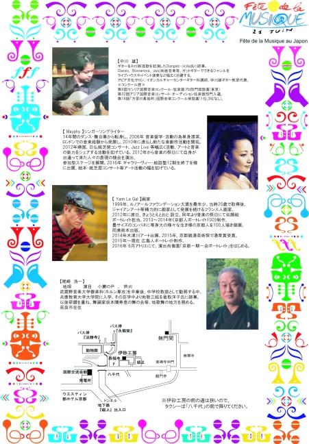 2016音楽の祭日裏n.ai